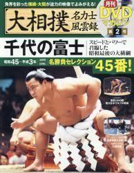 大相撲名力士風雲録 2号 千代の富士
