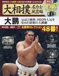大相撲名力士風雲録 3号 大鵬