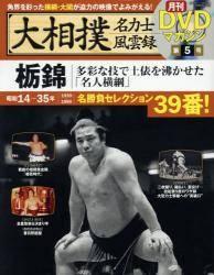 大相撲名力士風雲録 5号 栃錦 多彩な技で土俵を沸