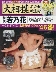大相撲名力士風雲録 6号 若乃花