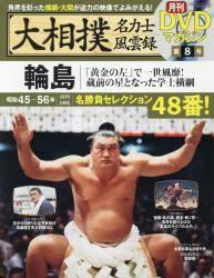 大相撲名力士風雲録 8号 輪島