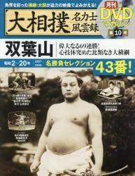 大相撲名力士風雲録 10号 双葉山