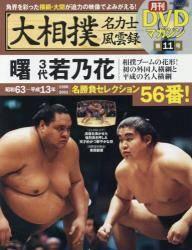大相撲名力士風雲録 11号 曙 三代目若ノ花