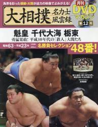大相撲名力士風雲録 12号