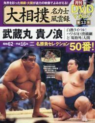 大相撲名力士風雲録 13号