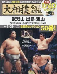 大相撲名力士風雲録 14号