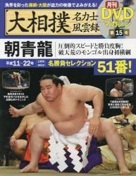大相撲名力士風雲録 15号