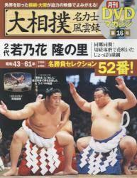 大相撲名力士風雲録 16号