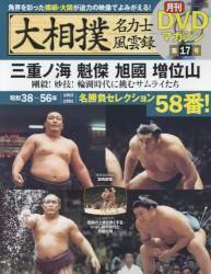大相撲名力士風雲録 17号