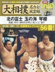 大相撲名力士風雲録 18号