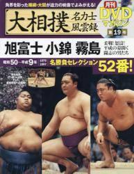 大相撲名力士風雲録 19号