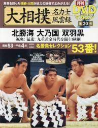 大相撲名力士風雲録 20号