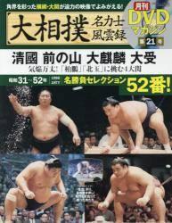 大相撲名力士風雲録 21号
