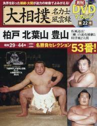大相撲名力士風雲録 22号