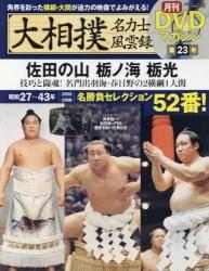 大相撲名力士風雲録 23号 佐田の山、栃ノ海、栃光