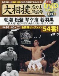 大相撲名力士風雲録 24号 朝潮、松登、琴ヶ濱、若羽