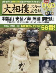 大相撲名力士風雲録 25号