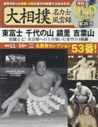 大相撲名力士風雲録 26号