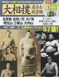 大相撲名力士風雲録 27号
