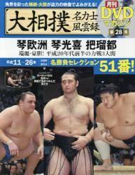 大相撲名力士風雲録 28号