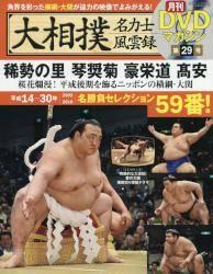 大相撲名力士風雲録 29号