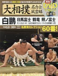 大相撲名力士風雲録 30号 白鵬、日馬富士、鶴竜、照