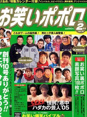 お笑いポポロ 200502 Vol.10