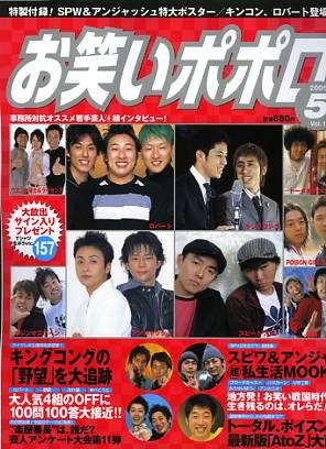 お笑いポポロ 200505 Vol.11