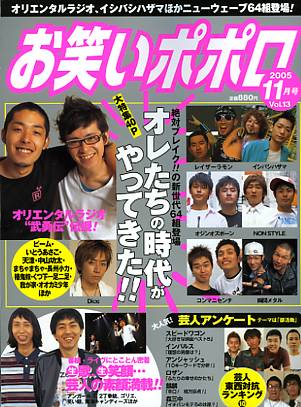 お笑いポポロ 200511 Vol.13