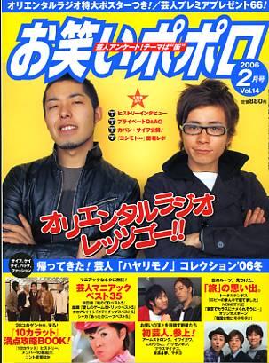 お笑いポポロ 200602 Vol.14
