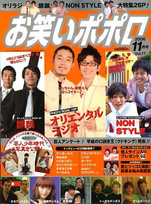 お笑いポポロ 200611 Vol.17