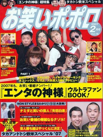 お笑いポポロ 200702 Vol.18