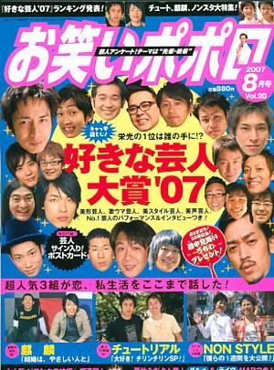お笑いポポロ 200708 Vol.20