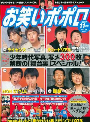 お笑いポポロ 200711 Vol.21