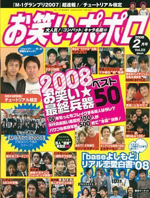 お笑いポポロ 200802 Vol.22