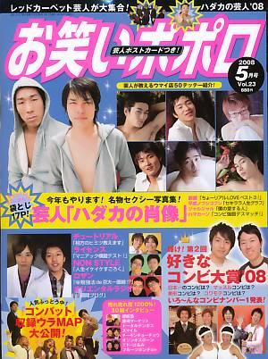 お笑いポポロ 200805 Vol.23