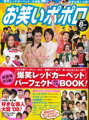 お笑いポポロ 200808 Vol.24