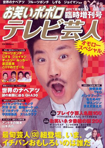お笑いポポロ 200810増刊 テレビ芸人