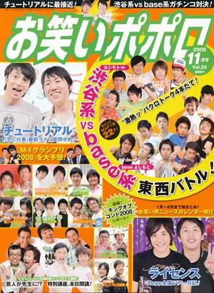 お笑いポポロ 200811 vol.25