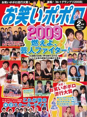 お笑いポポロ 200902 vol.26 燃えよ芸人ファイター