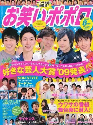 お笑いポポロ 200908 vol.28 好きな芸人大賞2009