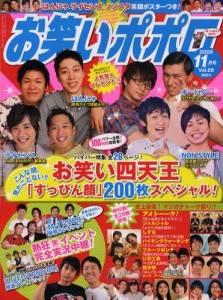 お笑いポポロ 200911 vol.29