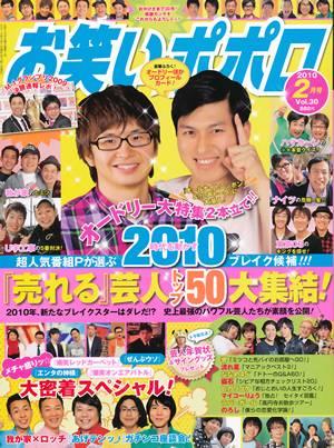 お笑いポポロ 201002 vol.30 オードリー 我が家