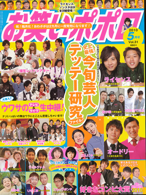 お笑いポポロ 201005 vol.31 好きなコンビ大賞