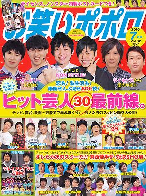 お笑いポポロ 201007 vol.32 芸人ヒットパレード2