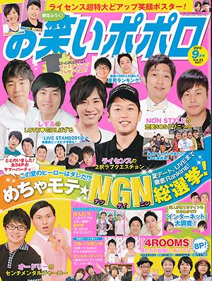 お笑いポポロ 201009 vol.33 真夏の芸人 総選挙開