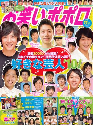 お笑いポポロ 201011 vol.34 好きな芸人 '10!