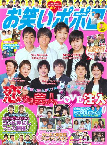 お笑いポポロ 201103 vol.36 リアル恋バナ