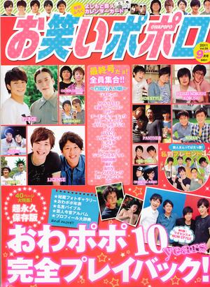 お笑いポポロ 201109 vol.39 おわポポ伝説プレミア