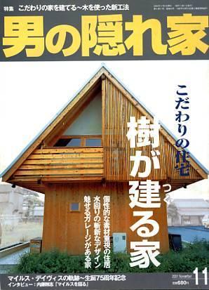 男の隠れ家 2001年11月号